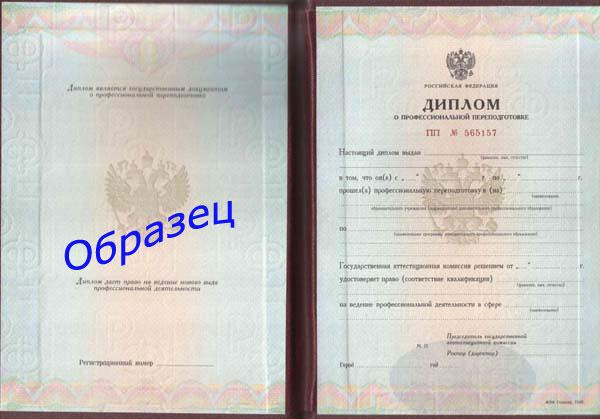 диплом бакалавра государственного образца российской федерации - фото 5